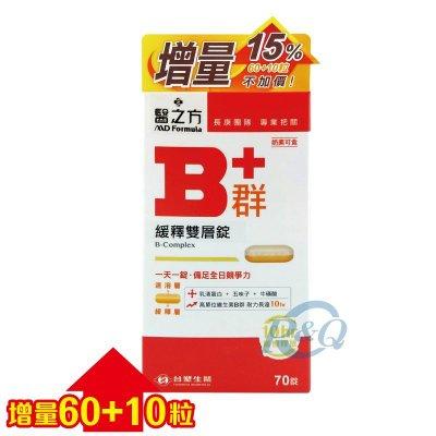 (加量版) 台塑生醫 醫之方 緩釋B群雙層錠-60+10粒 專品藥局【2011718】