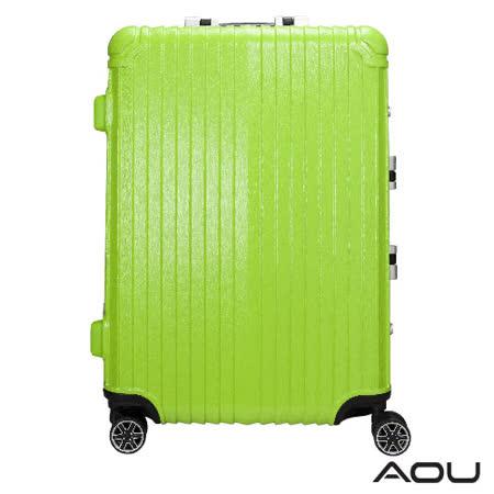 AOU 絕美時尚系列 升級版 25吋100%PC防刮亮面飛機輪旅行箱 (萊姆綠) 90-021B