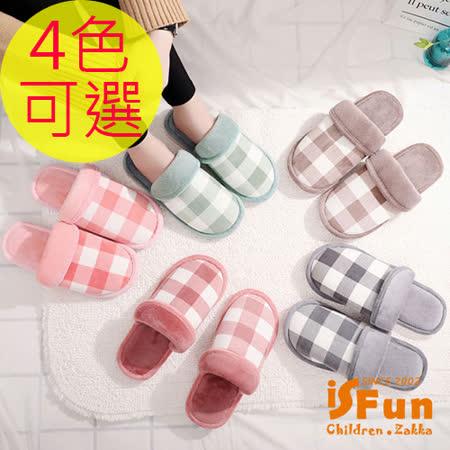【iSFun】反摺格紋*男女毛絨保暖室內拖鞋【任選1入】