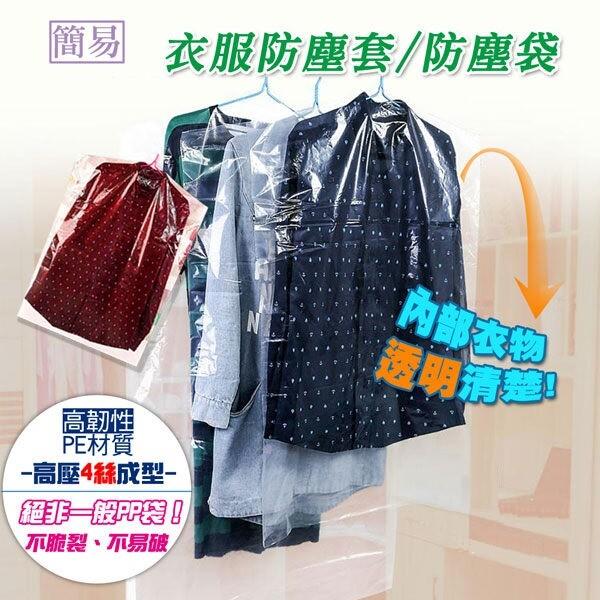 透明衣服防塵套(一入10個裝) 防塵袋 防塵罩 換季保護 防髒污變色kl07003
