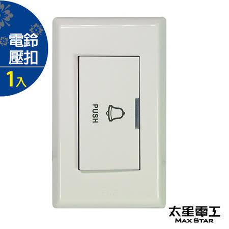 【太星電工】 大面板電鈴壓扣組(1入) A141D