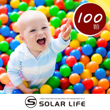 索樂生活 兒童球池球屋遊戲用空心塑膠彩球台灣製7CM-100顆.海洋球 波波球 安全遊戲彩球 彩色軟球 附收納袋