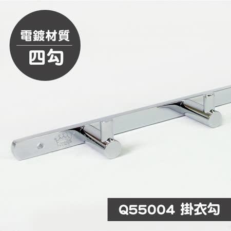 【歐奇納 OHKINA】極簡質感掛衣勾-四勾(Q55004)