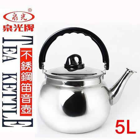 [百貨通]24CM 泉光不銹鋼笛音茶壺-5L 大容量開水壺泡茶壺