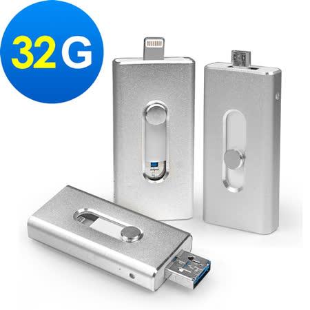 3in1 多功能雙頭龍 USB/OTG 隨身碟-銀色32G