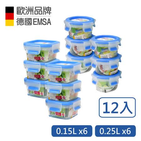 【德國EMSA】專利上蓋無縫3D保鮮盒德國原裝進口-PP材質(保固30年)(0.15Lx6+0.25Lx6)12入組