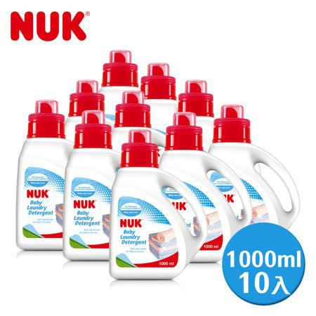 德國NUK-嬰兒洗衣精1000ml-10入 (箱購)