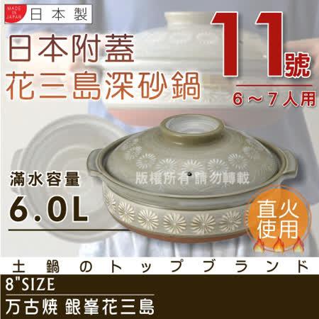 【萬古燒】日本製Ginpo銀峯花三島耐熱砂鍋-11號(適用6~7人)