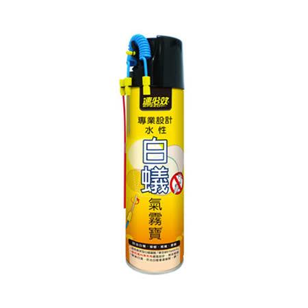 【速必效】水性白蟻氣霧寶(3入)
