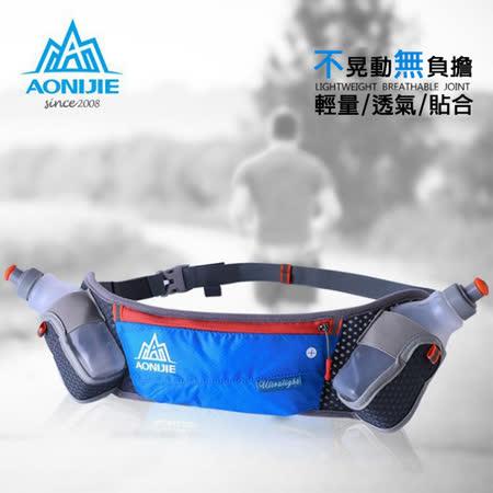 【AONIJIE】奧尼捷 運動跑步腰包 水壺腰包 手機包 旅行貼身腰包 多功能