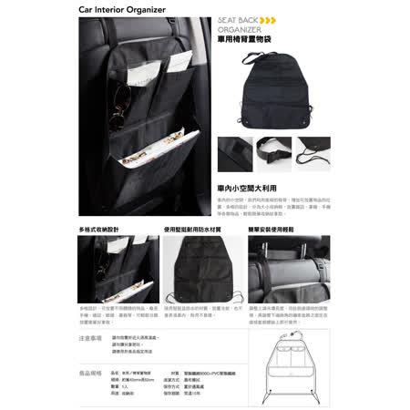 百貨通 車用椅背置物袋
