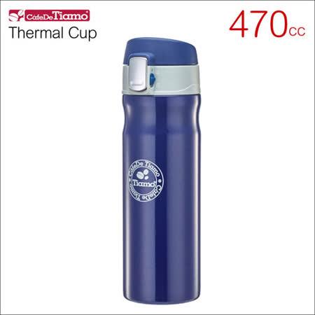 Tiamo 冰熱兩用彈蓋隨手杯保溫杯(深藍色) 470cc HE5155MB