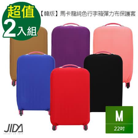 【韓版】馬卡龍純色行李箱彈力布保護套22吋(2件組)