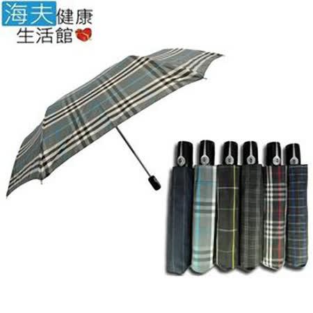 【海夫健康生活館】型男專用 格子 自動開收傘