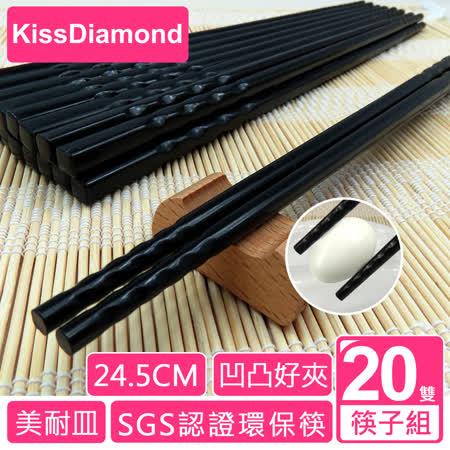 【KissDiamond】SGS檢驗環保耐用抗菌筷(環保/耐用/20雙1組/24.5CM)
