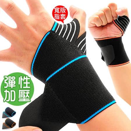 可調節加壓繃帶護腕D017-G19