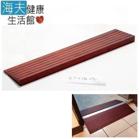 【海夫健康生活館】斜坡板專家 輕型可攜帶式 木製門檻斜坡板 W25(高2.5公分x11.5公分)