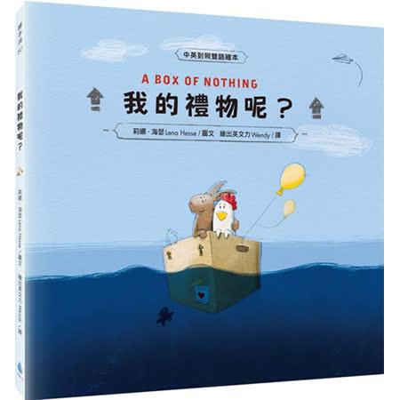 我的禮物呢?(中英對照雙語繪本+中英雙語說故事CD+親子共讀互動學習單)