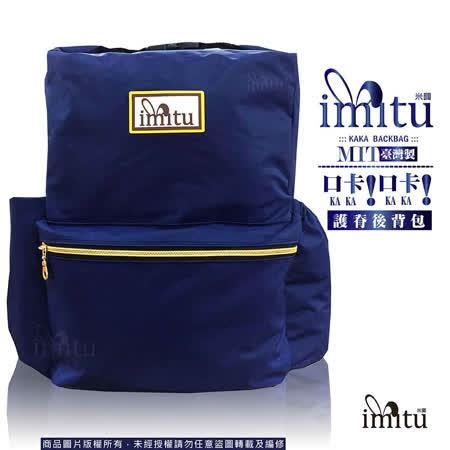 imitu 米圖口卡口卡護脊後背包(MT6385)藍
