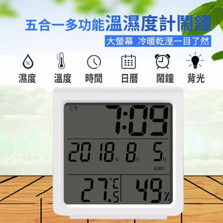 【RITERS】多功能溫/濕度計時鐘(RT-S8)