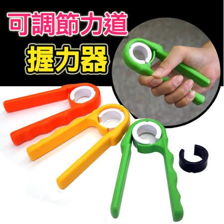 【 X-BIKE 晨昌】 可調節力道握力器(3個/一組) 台灣精品