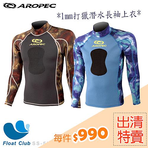 AROPEC 限款尺寸特價 男款 1mm 迷彩打獵潛水長袖上衣 - 搜索者 特價品恕不退換貨