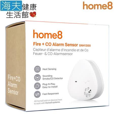 【海夫建康】晴鋒 home8 智慧家庭 安全防災 火災感測器(SNH1300)