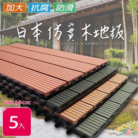 【Incare】日本抗腐仿實木戶外木塑地板60*30(5入)