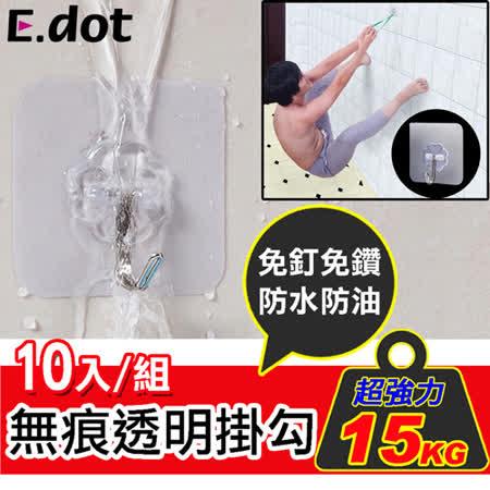【E.dot】免釘免鑽超強力無痕透明掛勾(10入)
