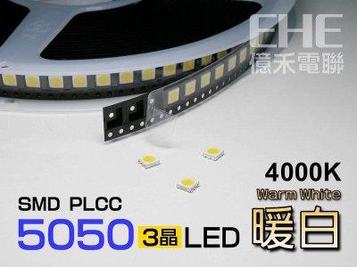 OS】三晶SMD 5050 LED【4000K暖白】矽膠封裝,類太陽色。光色柔和,適合搭5050電路板套件DIY攝影燈