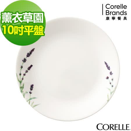 (任選) CORELLE 康寧薰衣草園10吋平盤