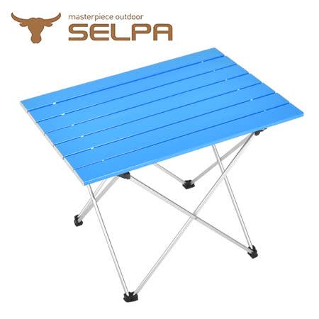 【韓國SELPA】炫彩鋁合金蛋捲桌/摺疊桌/露營桌/登山/五色任選(加大款)