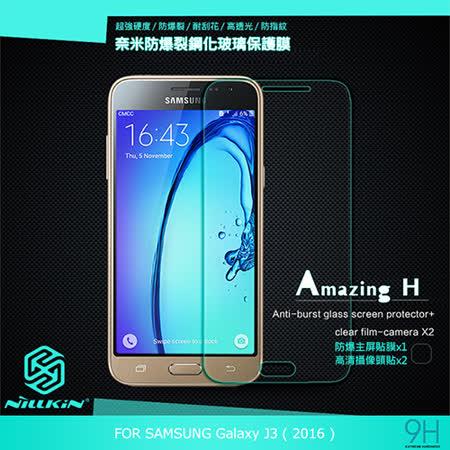 NILLKIN SAMSUNG Galaxy J3 (2016) Amazing H 防爆鋼化玻璃貼