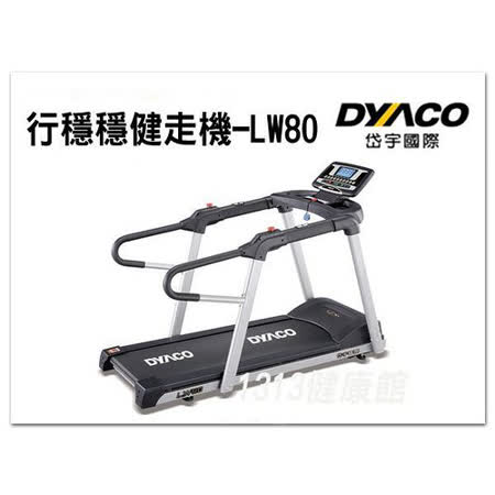 【1313健康館】岱宇 LW80 行穩穩健走機 / 跑步機 超低速慢走功能,適合年長者的跑步需求