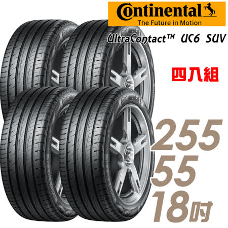 【Continental 馬牌】UltraContact UC6 SUV 舒適操控輪胎_四入組_255/55/18(UC6SUV)