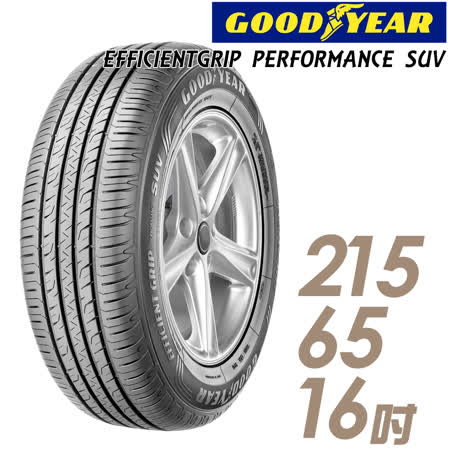 【GOODYEAR 固特異】EFFICIENTGRIP PERFORMANCE SUV 舒適休旅輪胎_單入組_215/65/16(EPS)