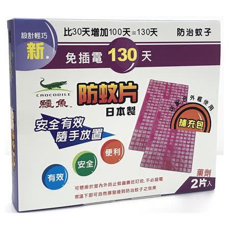 新鱷魚130天防蚊片(補充包)-2盒