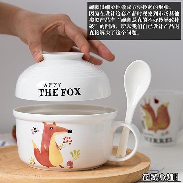 泡麵碗 可微波爐  陶瓷飯盒 微波爐 便當盒 飯碗瓷碗泡面杯碗帶蓋杯湯碗勺筷