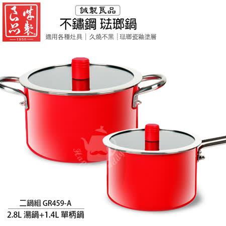 【誠製良品】琺瑯不鏽鋼鍋具組(2.4L雙耳湯鍋+1.4L單柄湯鍋) GR459-A-CZLP