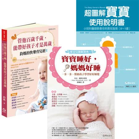 寶貝超好帶撇步:《鈞媽的快樂育兒經》+《嬰幼兒睡眠寶典》+《超圖解寶寶使用說明書》