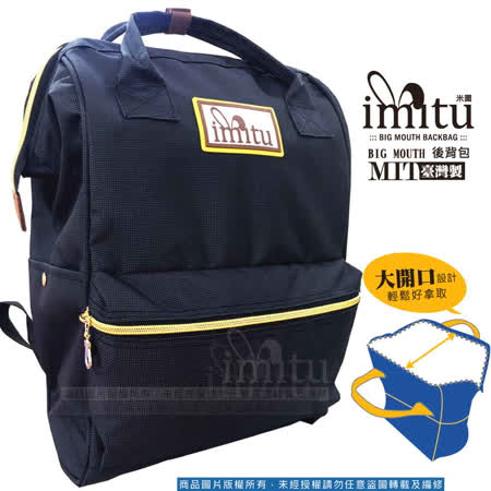 【imitu 米圖】BIG MOUTH後背包(MT6361_黑色)