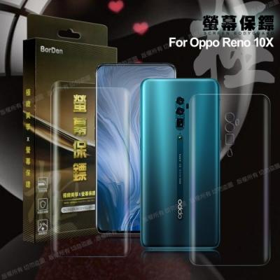 BorDen亮面極緻螢幕保鏢 Oppo Reno 10X 滿版自動修復保護膜前後保護貼組