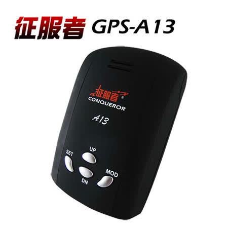 【凱騰】征服者 GPS-A13 行車雷達測速器