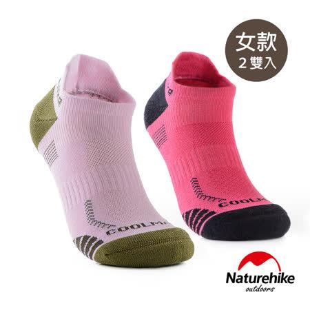 Naturehike A014炫彩拼色 輕壓力運動短襪 2入組 女款