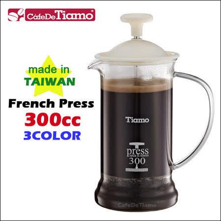 CafeDeTiamo 多功能 法式濾壓壺【乳白色】300cc (HG2109 W)