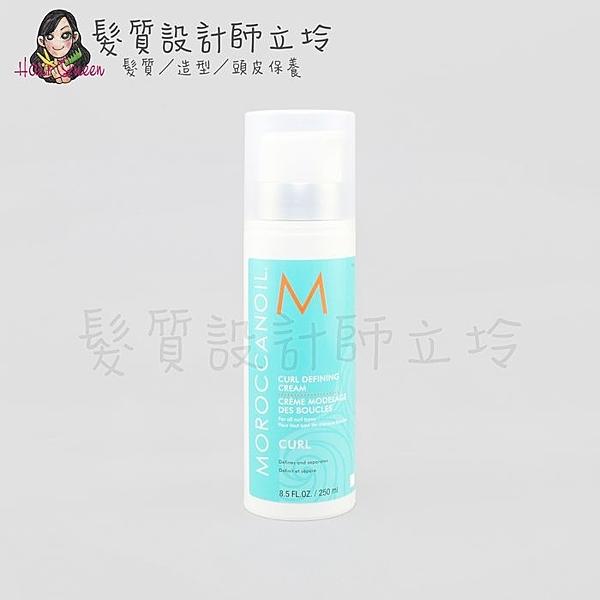 立坽『造型品』歐娜國際公司貨 Moroccanoil 優油捲度記憶塑型乳250ml HM06 HM05