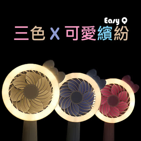 EASY Q 小貓補光搖頭夾扇-EQ-F18
