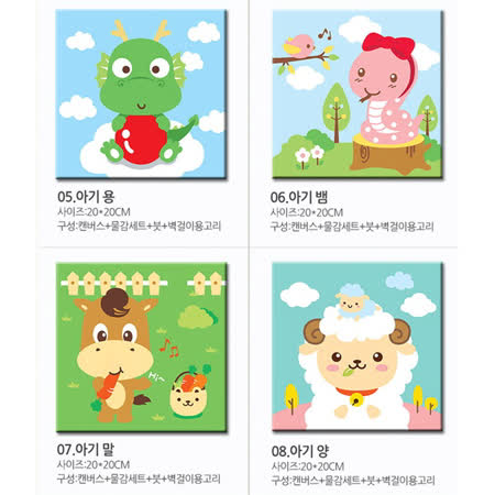 LOVIN 超萌韓版數字油畫可愛動物系列(05-08) 4幅