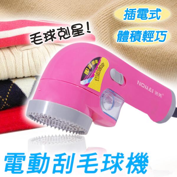 插電式刮毛球機 除毛球機 (送替換刮刀+果凍止滑墊)ae04022