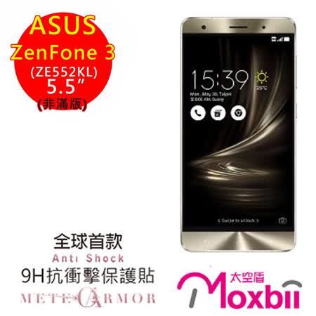Moxbii ASUS Zenfone 3(ZE552KL)5.5吋 抗衝擊 9H 太空盾 螢幕保護貼(非滿版)
